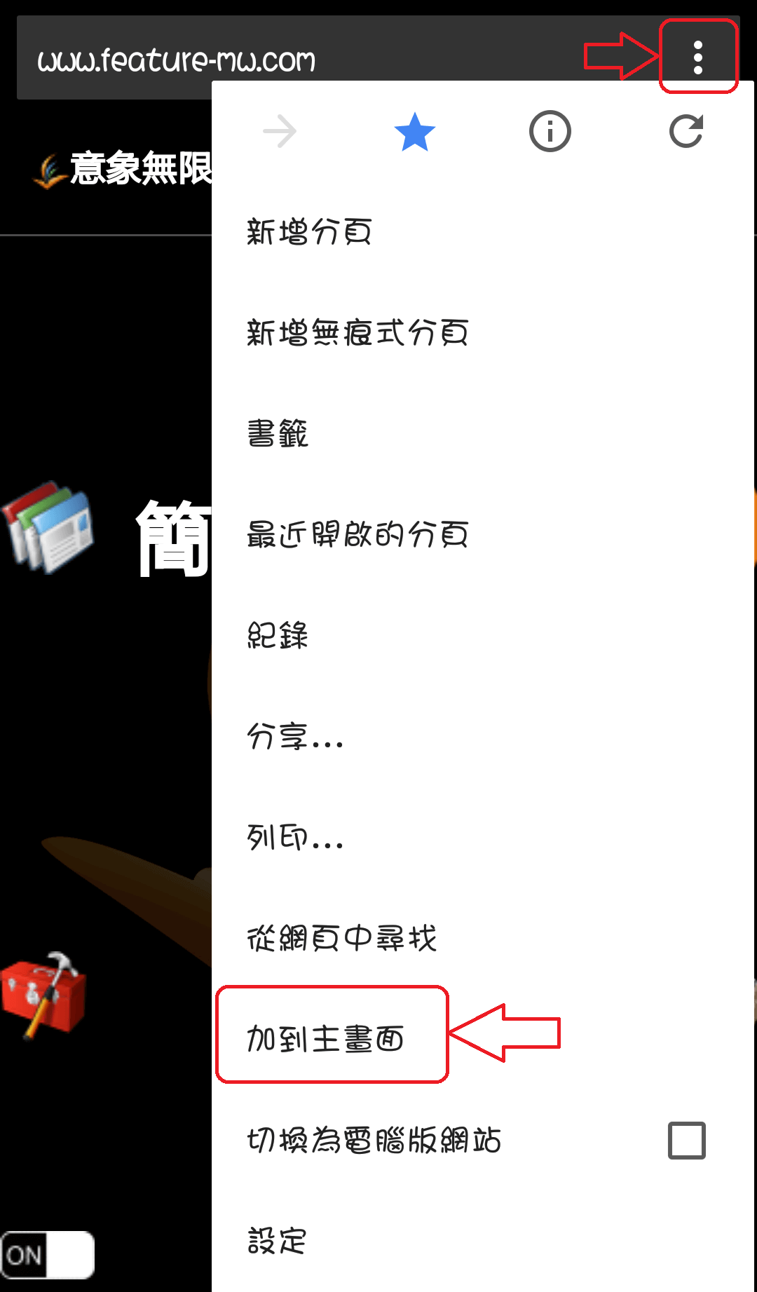 撫仙(Foreseen) android chrome webapp