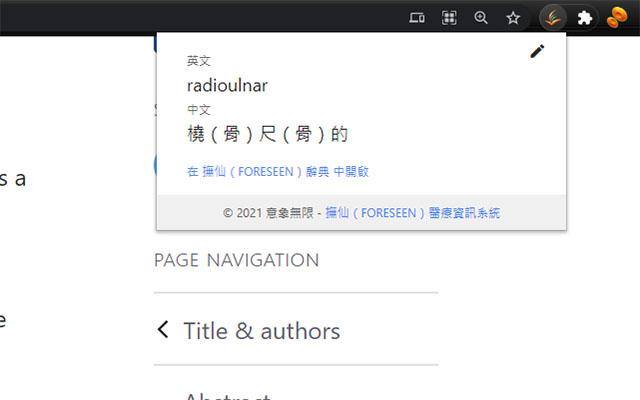 撫仙醫學辭典 - Chrome線上應用程式介紹2
