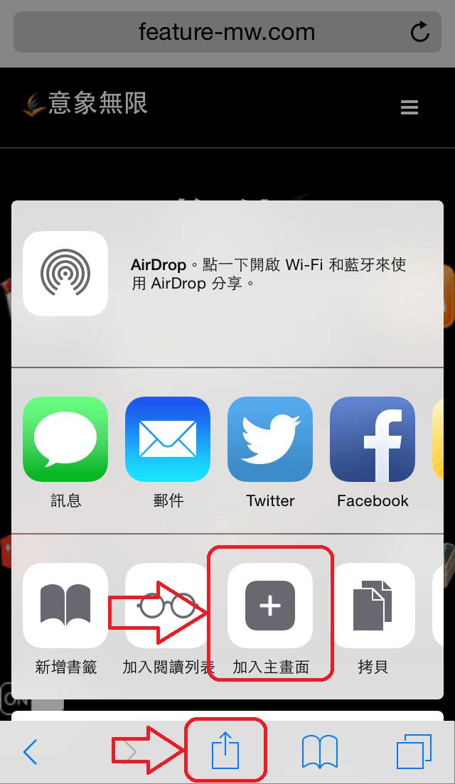 撫仙(Foreseen) iOS safari webapp