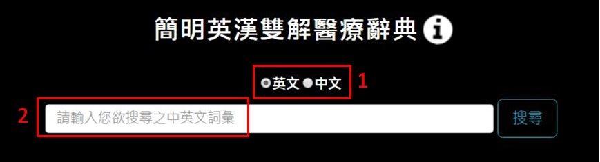 撫仙(Foreseen) 簡明英漢雙解醫療辭典 搜尋功能說明