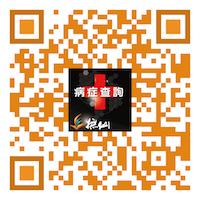 撫仙病症查詢Android QR Code